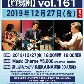 Temiyan Live 貿易風 Vol.161